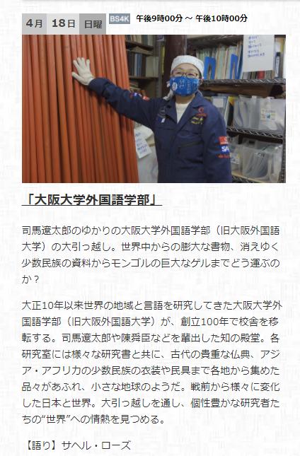 大阪外国語大学の引っ越し
